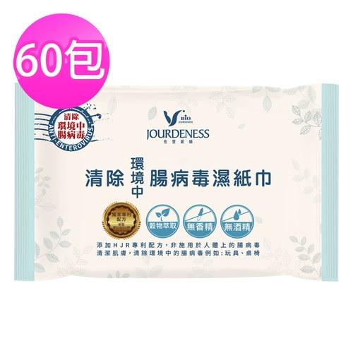 清除環境中腸病毒濕紙巾10抽/包x60包