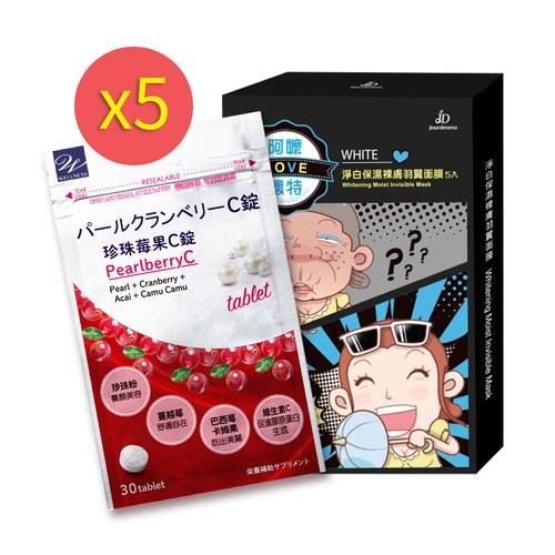 珍珠莓果C錠(30錠/包)x5包 贈淨白面膜5片/盒