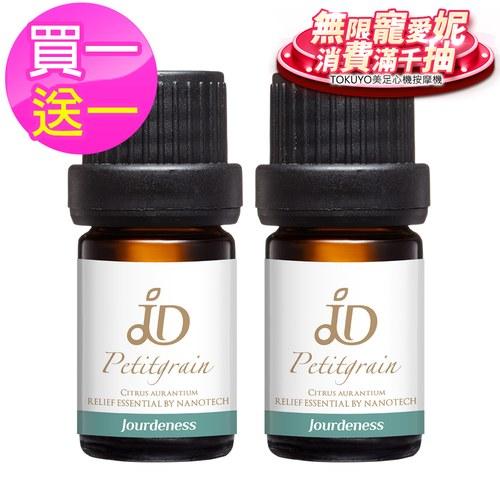 【即期良品】JD苦橙葉精油5ml-單方精油