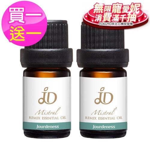 【即期良品】JD捷‧美體5ml-複方精油
