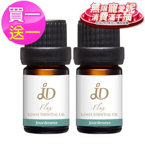 【即期良品】JD水· 流動複方精油5ml