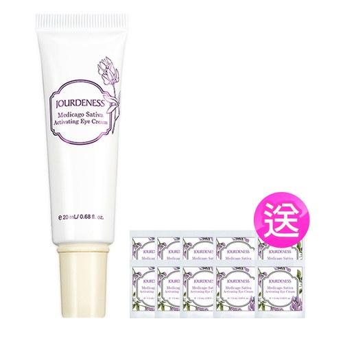 【效期至2020.12.11】紫花苜蓿活妍眼霜20ml+1.5mlx10