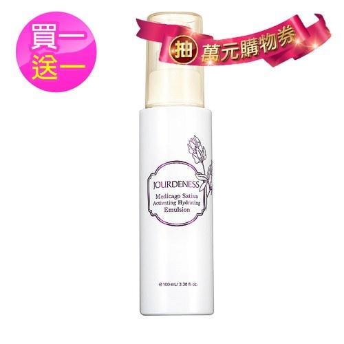 【買一送一】紫花苜蓿活妍保濕乳100ml 共兩瓶