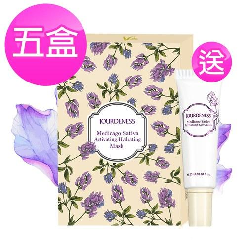 紫花苜蓿活妍保濕面膜22mlx5/盒x5盒+眼霜20ml(2020.12.11)