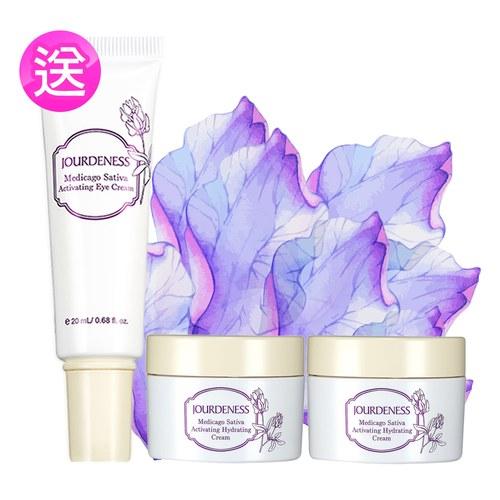 5折↘紫花苜蓿活妍保濕霜50mlx2再送眼霜正貨