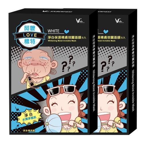 【買2送2】淨白保濕裸膚羽翼面膜(5片/盒)x2贈緊緻保濕面膜x2片