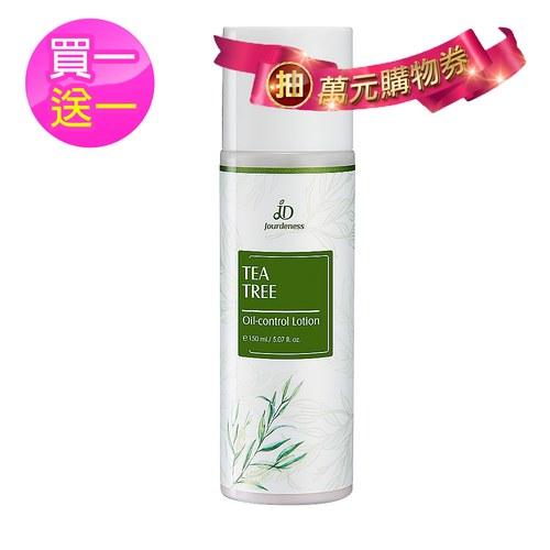 【買一送一】茶樹控油化妝水150ml 共兩瓶