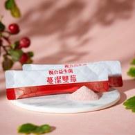 [佐登妮絲X Wellness健麗齊]蔓潔雙莓複合益生菌 30包/盒