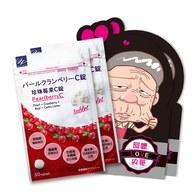 珍珠莓果C錠(30錠/包)x2包 贈緊緻面膜x2片