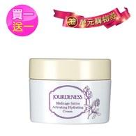 【買一送一】紫花苜蓿活妍保濕霜50ml 共兩瓶