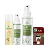茶樹75%酒精乾洗手噴霧100ml+55ml+Herbal防蚊防護噴霧 60ml贈美式咖啡