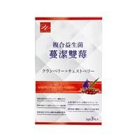 [佐登妮絲X Wellness健麗齊]蔓潔雙莓複合益生菌 3包/盒